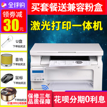 HP M130nw black-and-white laser printer all-in-one wireless copy scanning multi-function small household office