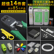 Genuine packet line clamp, crystal head clamp, multi-function network tester, tool stripping pliers.