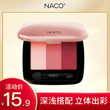 NACO three color eyeshadow, girl, earth, color, wine, red, peach, makeup, waterproof, and no staining.