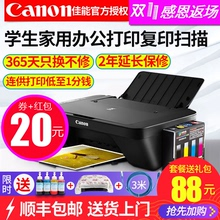 Canon MG2580S Printer Office Copy Trinity Machine Scanning Household Mini Student for Multifunctional Document Test Paper A4 of Color Inkjet Photo Printer