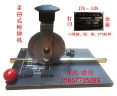 Пробойный инструмент Wen Jia machinery
