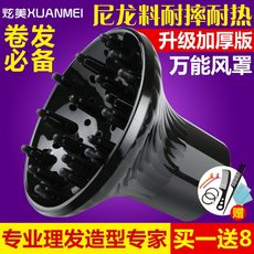 Accessories for hair dryer Xuanmei a/0299