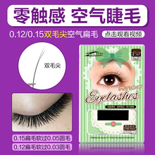 0.15 coarse, double pointed, open wind, air blowing, eyelash grafting, planting false eyelashes, soft hair, mink hair.