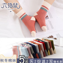 Six finger mouse children socks pure cotton thick boys and girls spring and autumn tube baby autumn baby boy autumn and winter