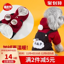 Dog thickening new winter cotton clothes four legged winter Teddy pet than bear Bomei small dog autumn winter