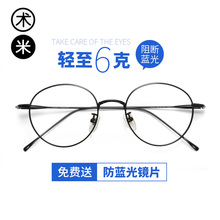 Shen Wei Zhu Yilong with the eyeglass frame, male net red, anti blue light flat light goggles, pure titanium myopia glasses girl