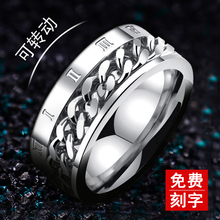 Domineering titanium ring, men's fashion Korean version, food ring, rotation ring, personality, tide, male, single, tail, and accessories.