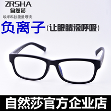 Rui Xuan natural Shemi technology to prevent blue light radiation against myopia, natural sand negative oxygen ion energy glasses authentic