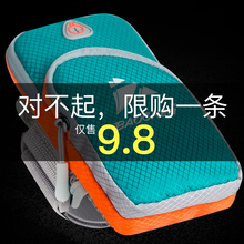 Running Mobile Arm Pack Outdoor Mobile Bag for Men and Women Universal Arm Belt Sports Mobile Arm Sleeve Wrist Packing Equipment