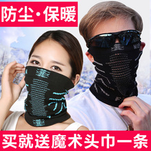 Riding mask windproof and cold proof electric motorcycle head cover sports mask for men in winter