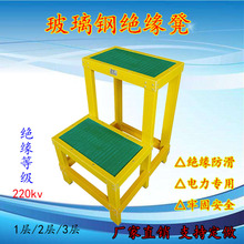Ruiming Power glass fiber reinforced plastic insulated electrical ladder movable power platform epoxy resin stool two layers and three layers