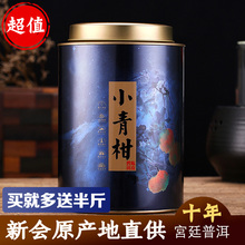 Authentic new sun, small green tangerine, small citrus Pu'er tea, ripe tea, extra grade tangerine peel, tea, citrus pup, 500g