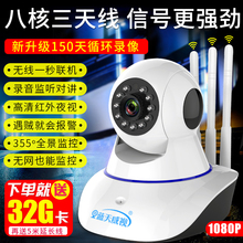 Wireless home camera WiFi remotely connected mobile phone high-definition night vision probe home indoor monitor set