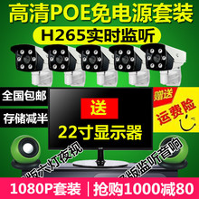 1080POE Digital HD network monitoring equipment set with display integrated camera camera supermarket home