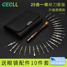 25 pieces of eyeglasses screwdriver kit tool repair kit adjusting eyeglasses, clocks, mobile phone accessories a small cross screwdriver