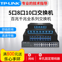 TP-LINK 4-Port 5-Port Switch 100MG8-Port 10-Port Network Diverter Splitter Switch Hub Dormitory Household Monitoring Switch Sends High-Speed Network Wires