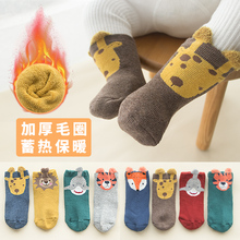 Baby's socks, pure cotton in autumn and winter, baby's boys and girls, thickened and plush, warm socks