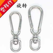 Dog chain link buckle universal hook dog chain buckle accessories rotary connection bolt dog buckle twist ring pull.