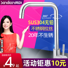 304 stainless steel kitchen faucet hot and cold wash basin rotatable sink faucet single cold domestic wash basin