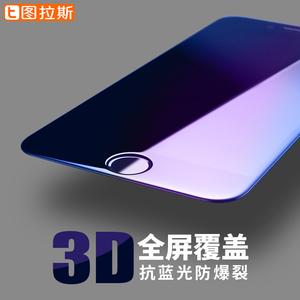 苹果6钢化膜iPhone6Plus手机7贴膜6s蓝光全屏覆盖3D防爆玻璃屏保P手机膜