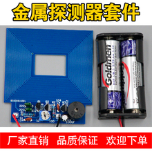 Simple metal detector kit DIY metal detector parts students practice electronic parts parts