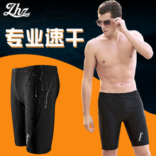 Men's Swimming Suit Suit Adult Men's Flat-angle Five-point Professional Large-Size Swimming Trousers Waterproof Swimming Goggles Swimming Cap