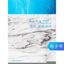 Sorrow Countercurrent Chenghe Guo Jingming's Hot Selling Novels Campus Youth Literature Hot Broadcast Film and Television Original E-book
