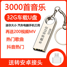 The latest network lossless music fast hand 16g storage disk car music high quality popular 64g U disk MP3MP4