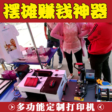 Prints, machines, photographs, printers, stall, one yuan, one T-shirt, mobile phone shell, heat transfer, photo book production.