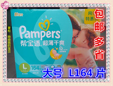 Diapers Pampers L164 L112L84