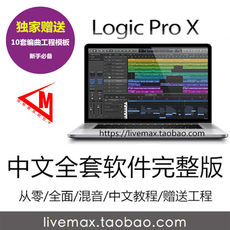 Аудио софт Apple Logic Pro 10.2.4