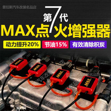 автозапчасть Max multiple ignition Enhancer MAX