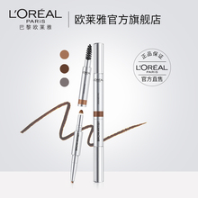 L'OREAL Makeup Eyebrow Pencil master three shaping eyebrow pencil beginners waterproof and sweat prevention natural long lasting halo dyeing