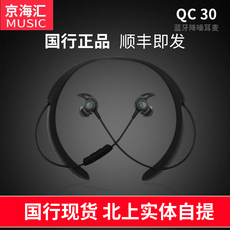 Наушники Bose QuietControl 30 QC30 35