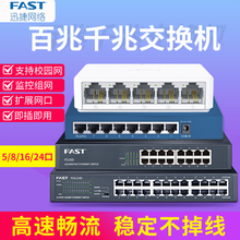 Fast 100m Gigabit switch, 5 ports, 8 ports, 10 ports, 16 ports, 24 ports, 48 ports, switch, domestic monitoring distributor, hub network, diverter, network cable, brancher, converter interface