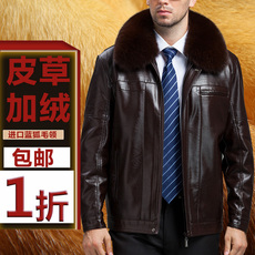 Одежда из кожи Nan River Red