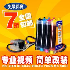 Система непрерывной подачи чернил China color