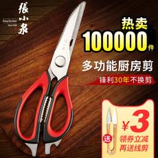 Ножницы кухонные Zhangxiaoquan j20110100