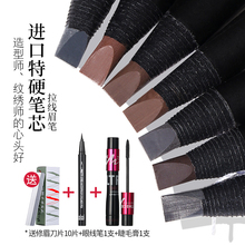 Make up artist's exclusive authentic machete wire eyebrow pencil peelable, waterproof, perspiration proof, lasting and non discolored female beginners' duck beak