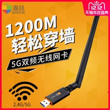 Xinzhe desktop 1200m Gigabit USB dual frequency 5g wireless network card computer 5g dual frequency WiFi receiver AC notebook external network cable free drive infinite network signal drive network card