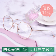 Anti blue light computer goggles, plain glasses, round frames, eye frames, small faces, men and women can be matched with myopia finished glasses.