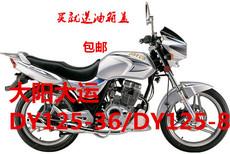 Крышка для топливного бака DY125-36-36A DY125-8