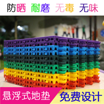 Kindergartens suspended mats plastic mats plastic suspension suspended assembling the floor mats floor mat thick