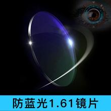 Optical myopic lenses with glasses 1.60 aspheric anti-blue lens flat light anti-radiation 1 piece