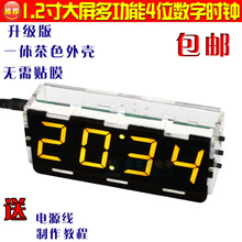 Large screen electronic components DIY production kit 4 digit tube display module, digital clock suite, intelligent remote control.