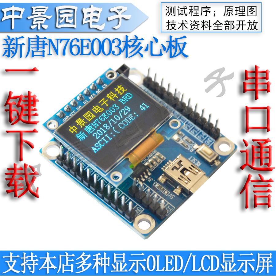 新唐N76E003 - 新唐單片機- 中景園電子- 淘寶海外