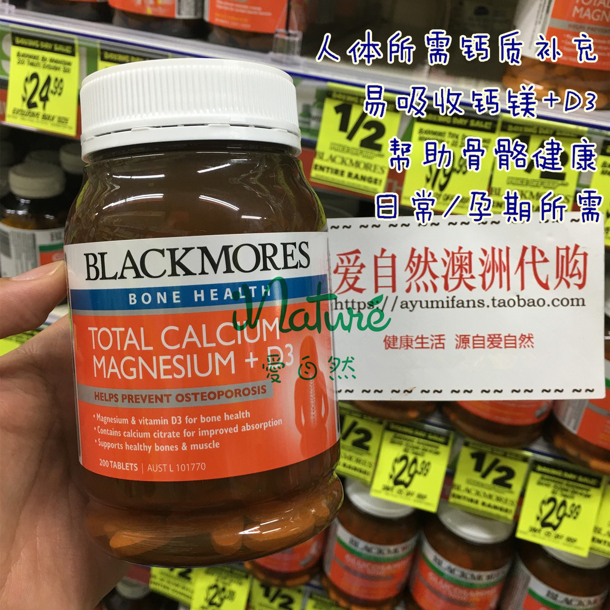 Blackmores Total Calcium Magnesium D3 200 Tablet