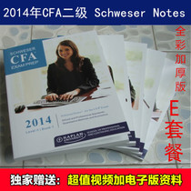 ������2014cfa����level 2Schweser Study notes+���ľ��xE�ײ�