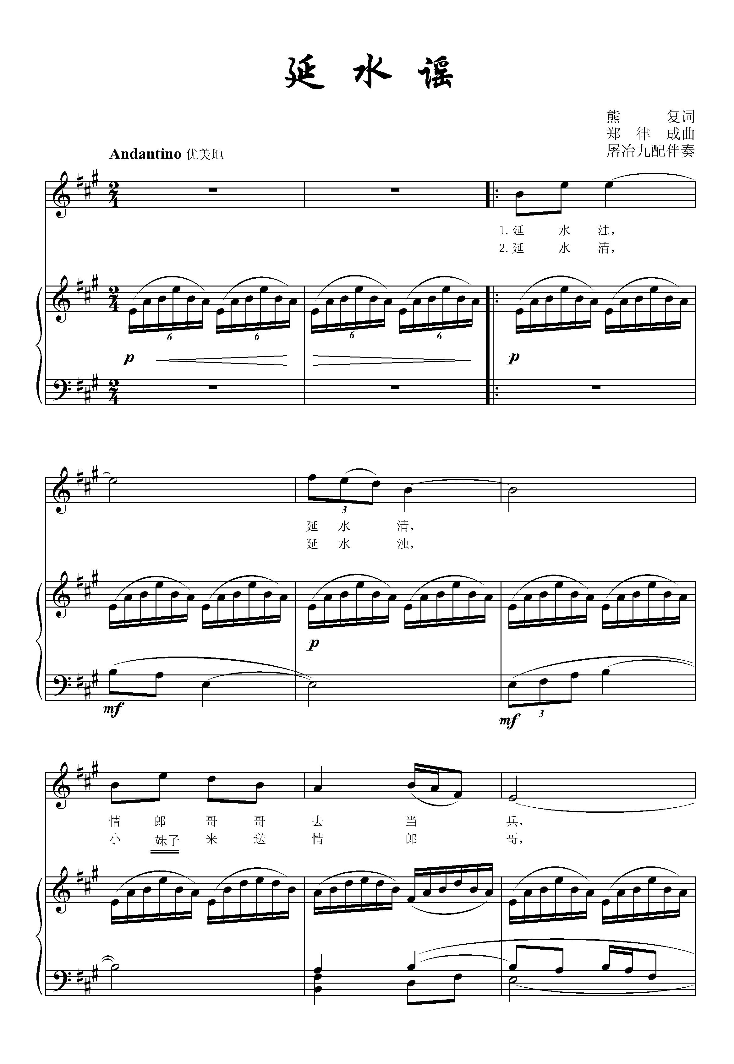 延水谣 钢琴伴奏谱 A调 可移调 正谱 声乐 高清