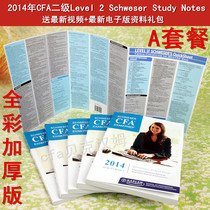 2014CFA�̲Ķ���Level 2 notes Schweser Study�ٷ����}��A�ײ͡�